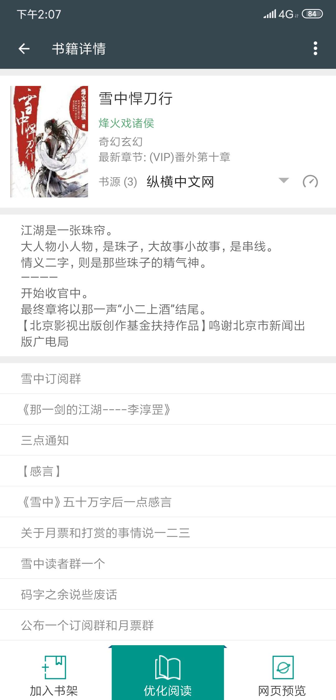 【分享】搜书大师修改版