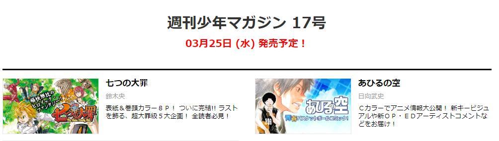 【漫画】经典名漫《七大罪》将于3月25日完结!近8年奇幻冒险划上
