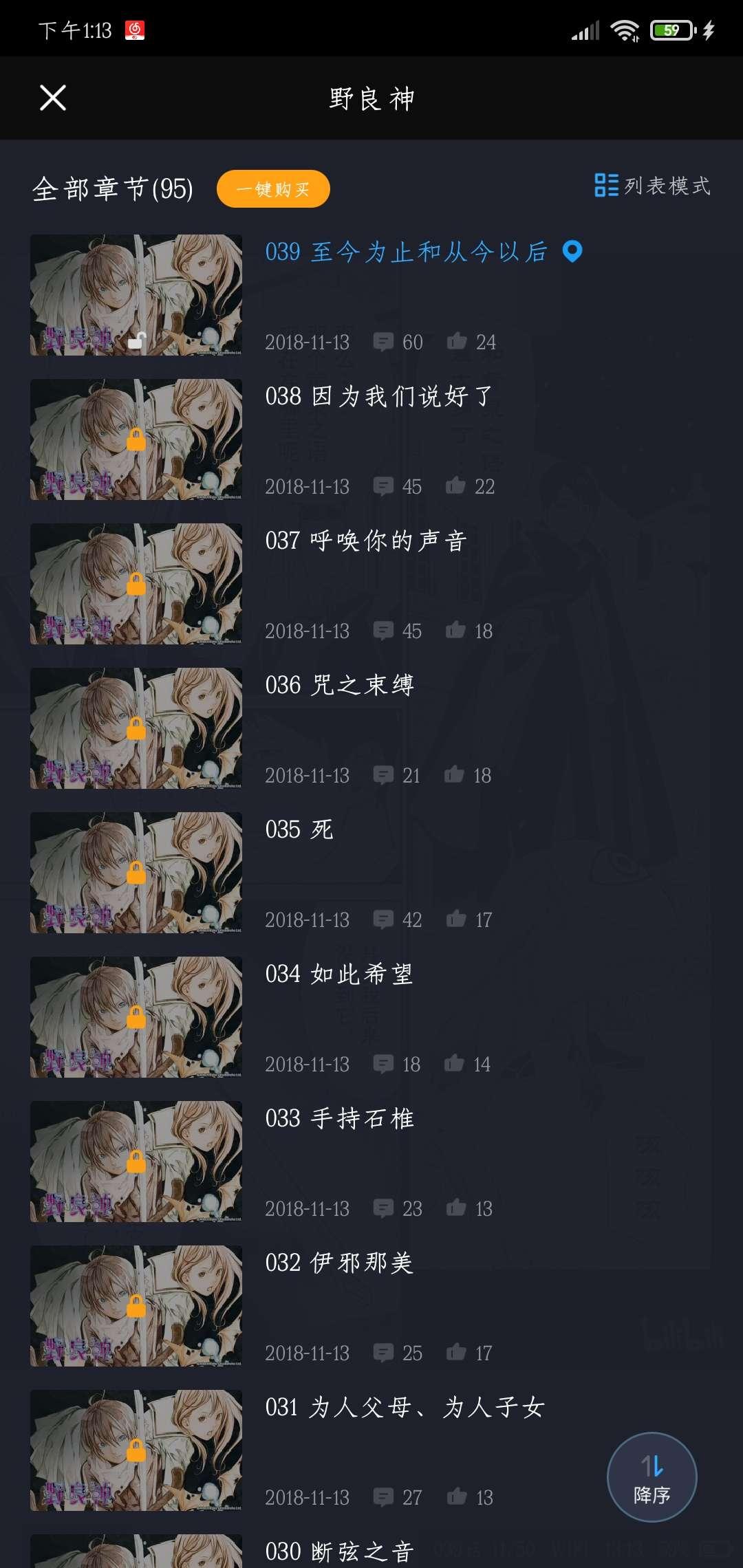 【求助】野良神的动漫对应漫画哪里-小柚妹站