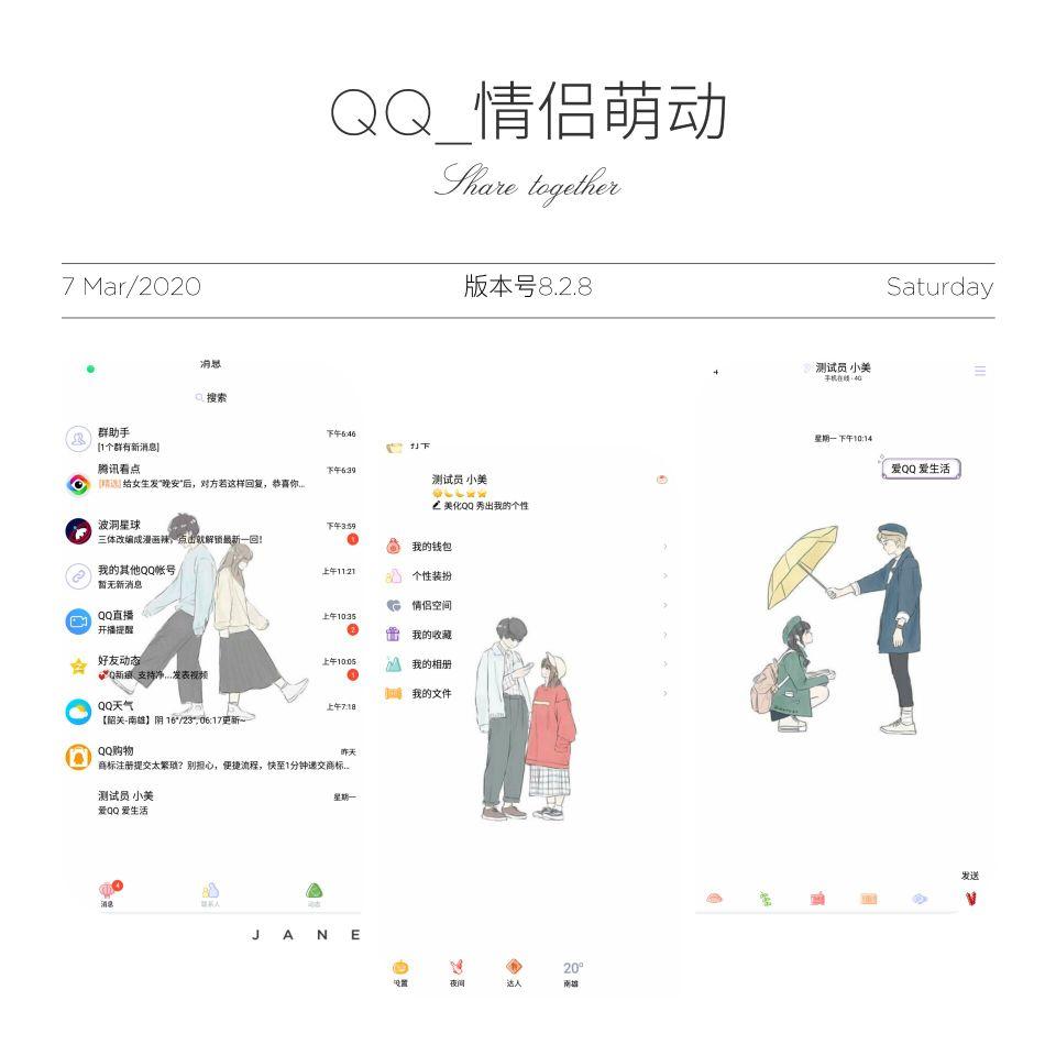 【搬砖】情侣萌动v8.28