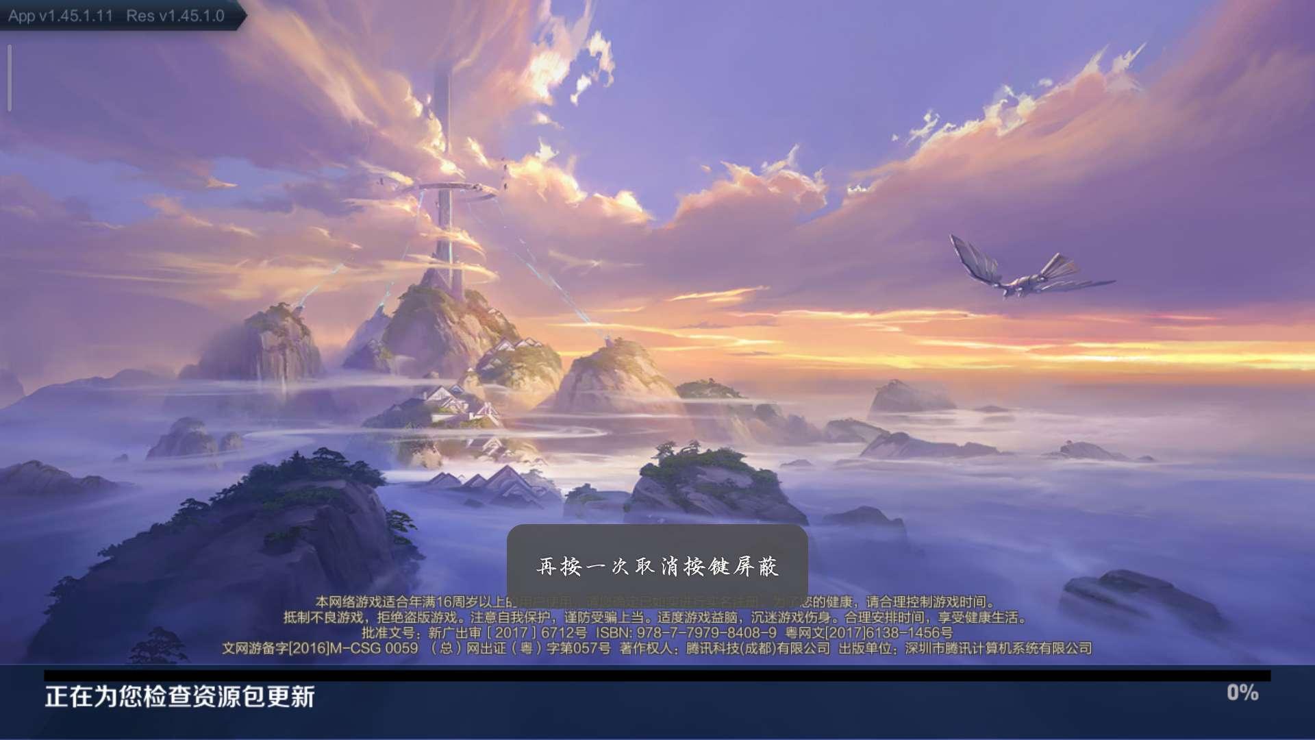 【修改教程】解决王者荣耀卡在初始化界面问题-www.im86.com