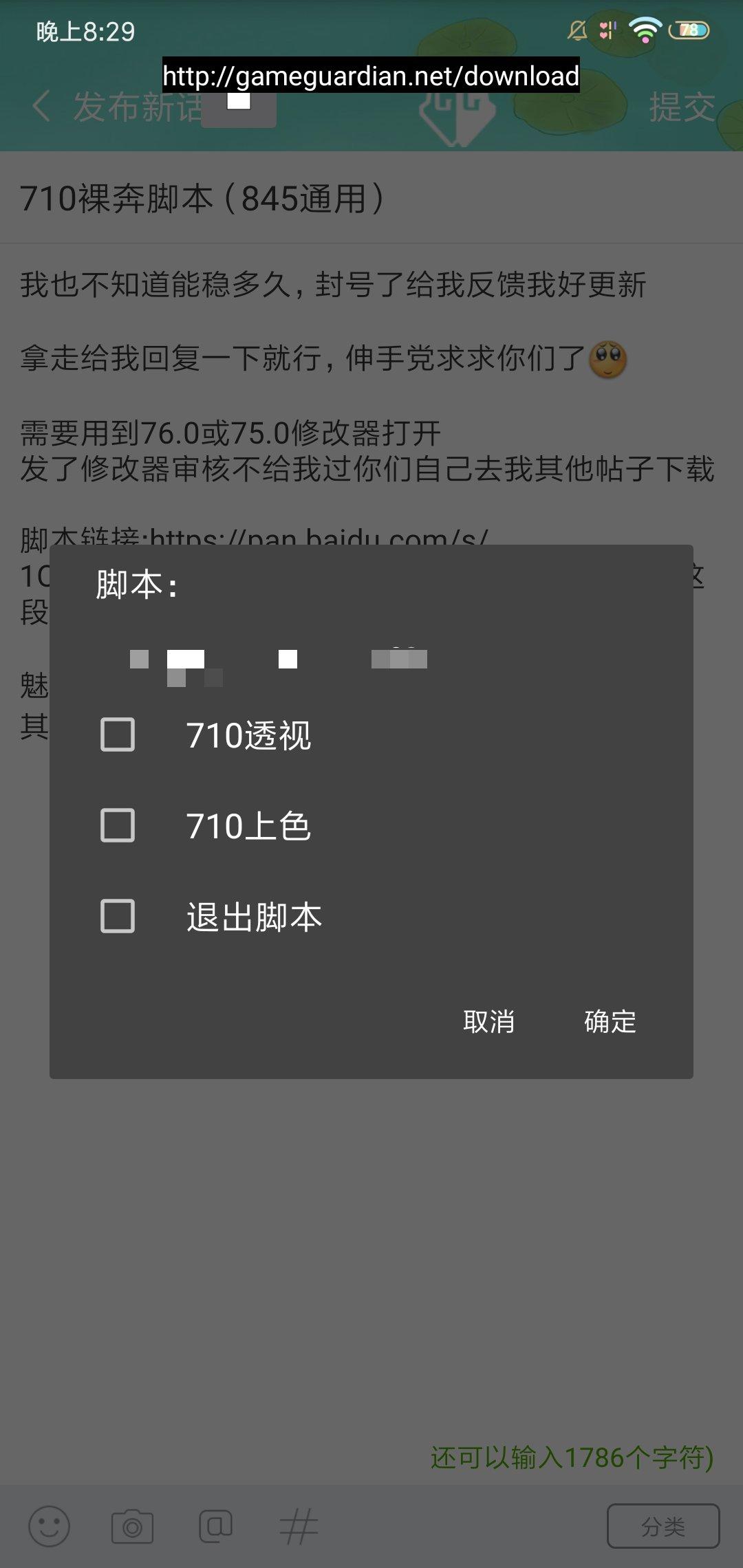 【修改教程】710裸奔脚本(845通用)-www.im86.com