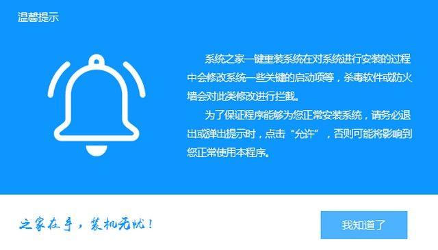 惠普电脑一键重装系统xp教程