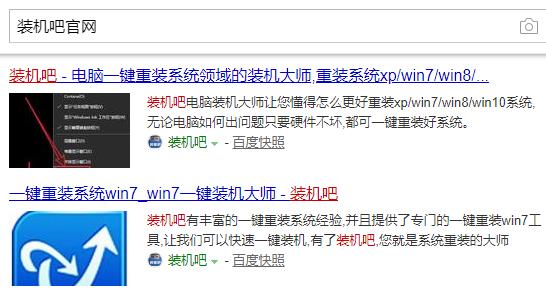 谷歌电脑一键重装系统win7教程