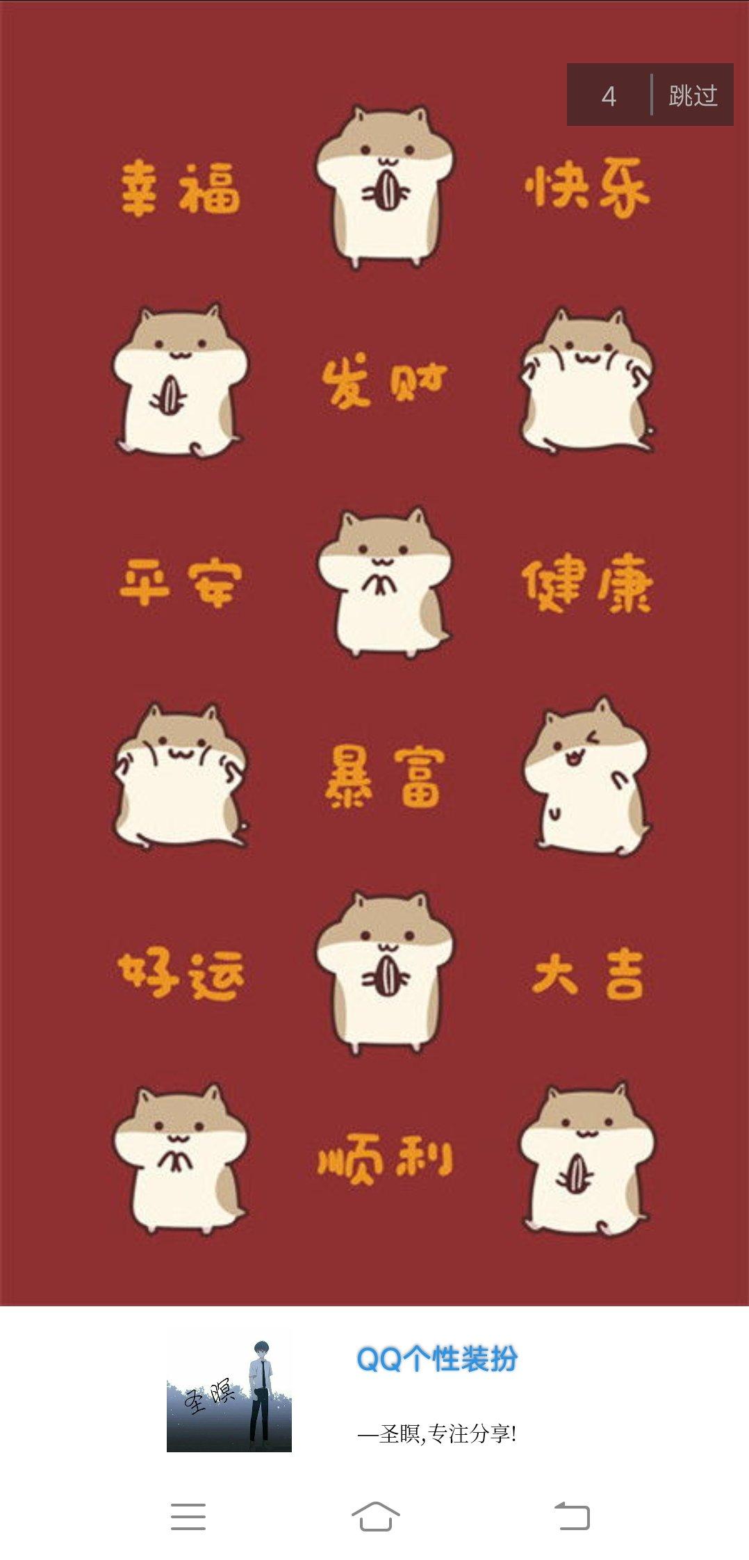 【原创分享】QQ个性装扮(2.1)