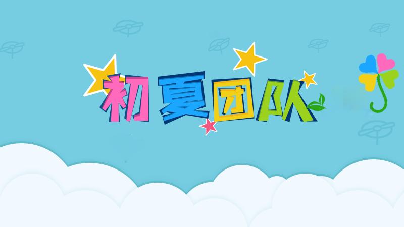 【初夏团队】 宾果消消消v7.1.6-www.im86.com