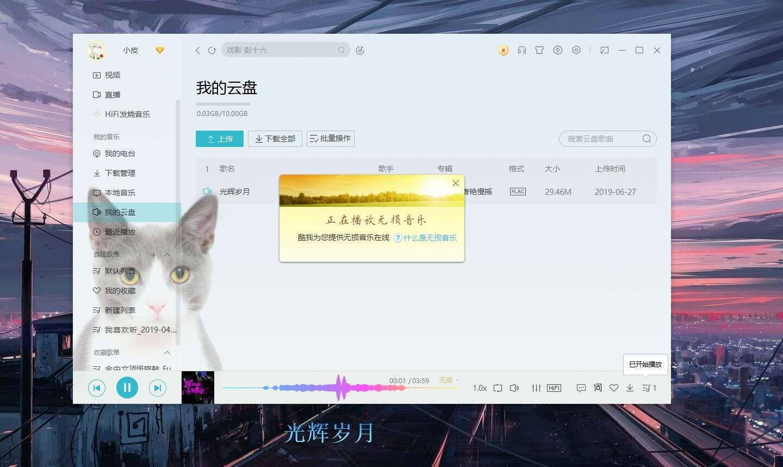【PC资源】PC酷我音乐破解版~免VIPv9.0.4.0