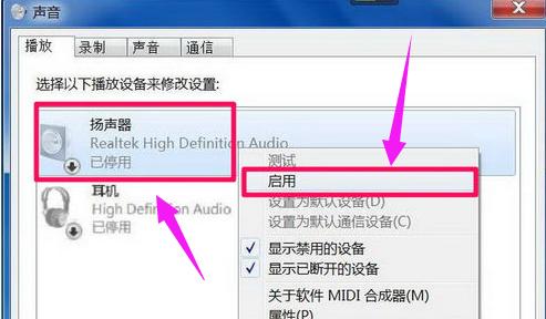 提示未安装音频输出设备解决方法