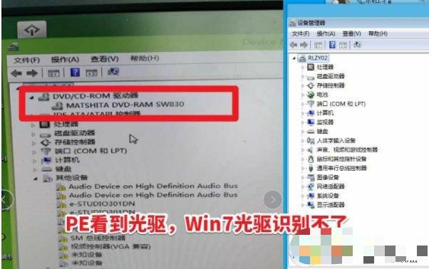 Win7无法识别光驱,设备管理器找不到光驱