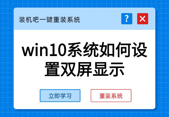 win10系统如何设置双屏显示
