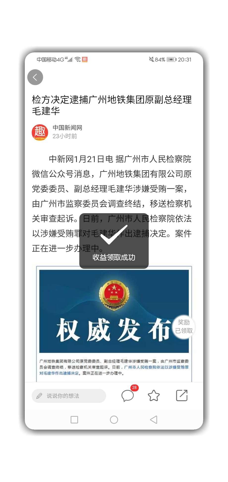 「原创修改」趣分享.ver.4.0.0_白嫖n元不香吗