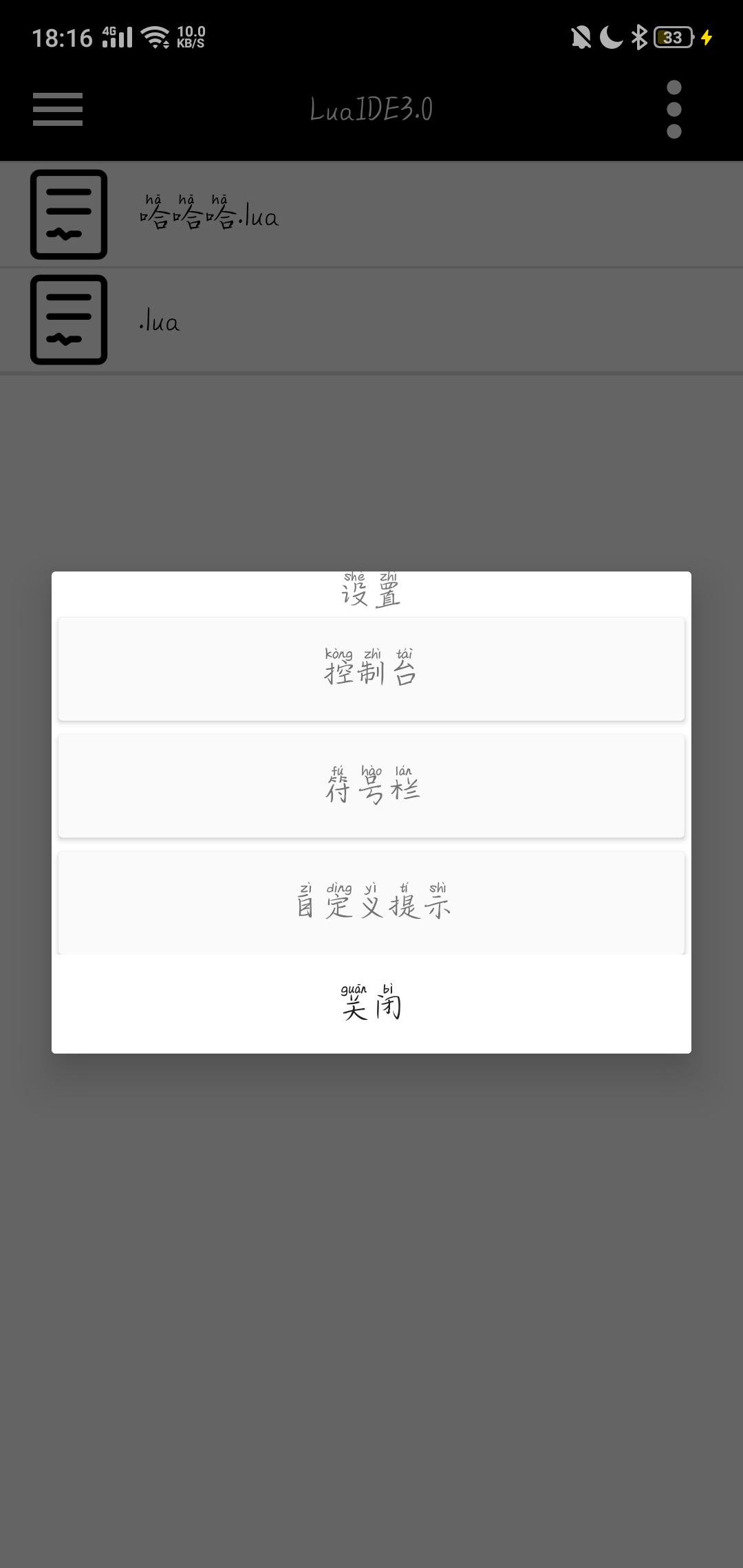 LUA颠覆性中文gg脚本编辑器