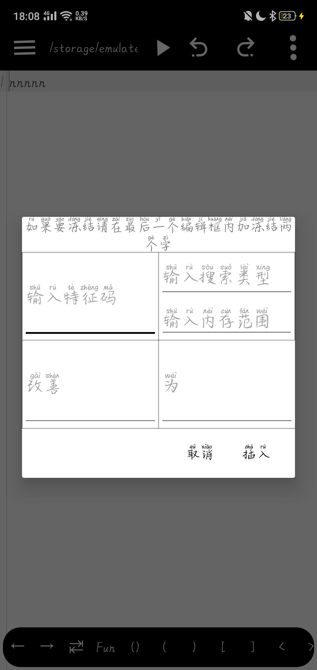 LUA颠覆性中文gg脚本编辑器-爱小助