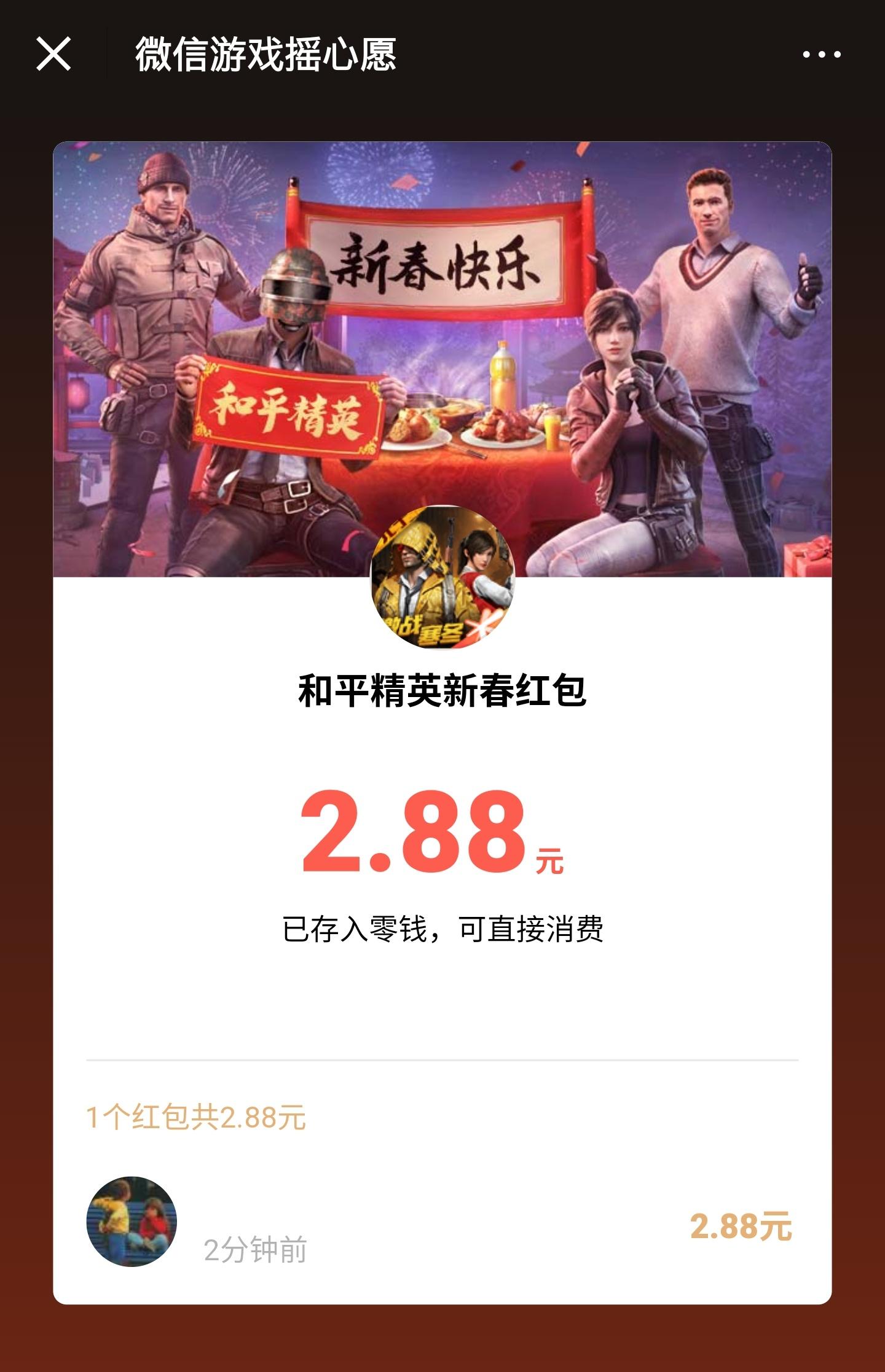 微信游戏摇心愿 2.88元微信红包