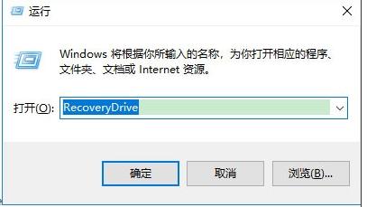 Windows10系统创建恢复驱动器的方法