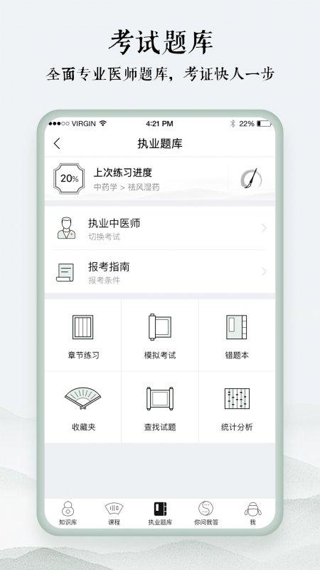 【资源分享】中医通(学中医必备)-爱小助