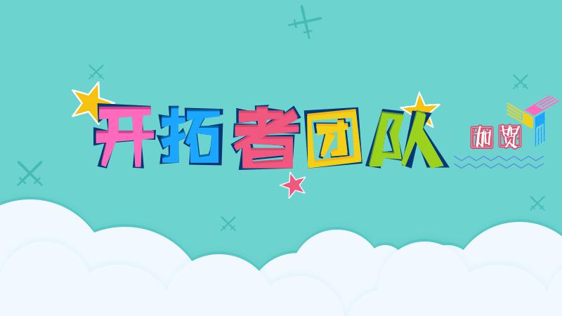 【开拓者原创】丛林传奇_V3.0.000-www.im86.com
