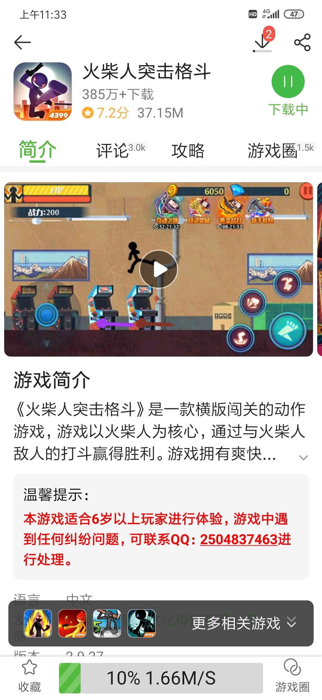 【技术教程】火柴人突击格斗修改教程-www.im86.com