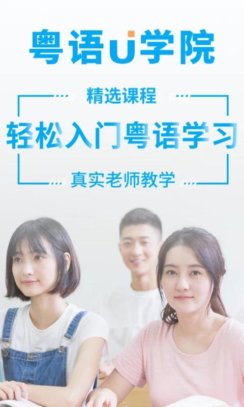 「资源分享」粤语U学院(轻松入门学习粤语)