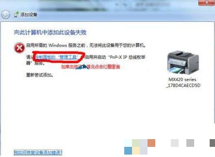 win7打印机安装失败:向此计算机添加此设备失败