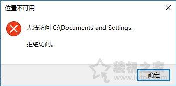 Win10系统下系统文件夹拒绝访问解决方法