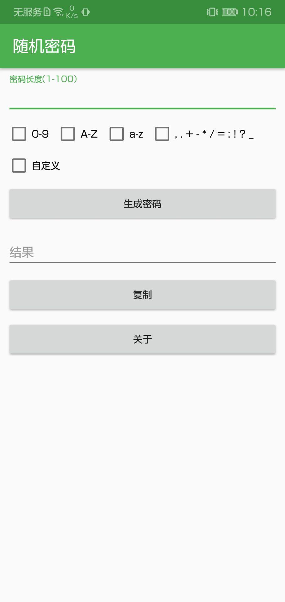 「资源分享」随机密码(解决你的密码问题)