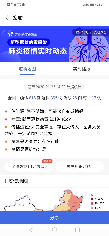 【分享】丁香医生-每天每时每刻随时可以在线查看武汉新冠性肺炎情况