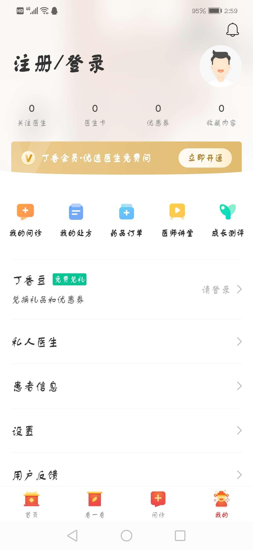 「分享」丁香医生-每天每时每刻随时可以在线查看武汉新冠性肺炎情况