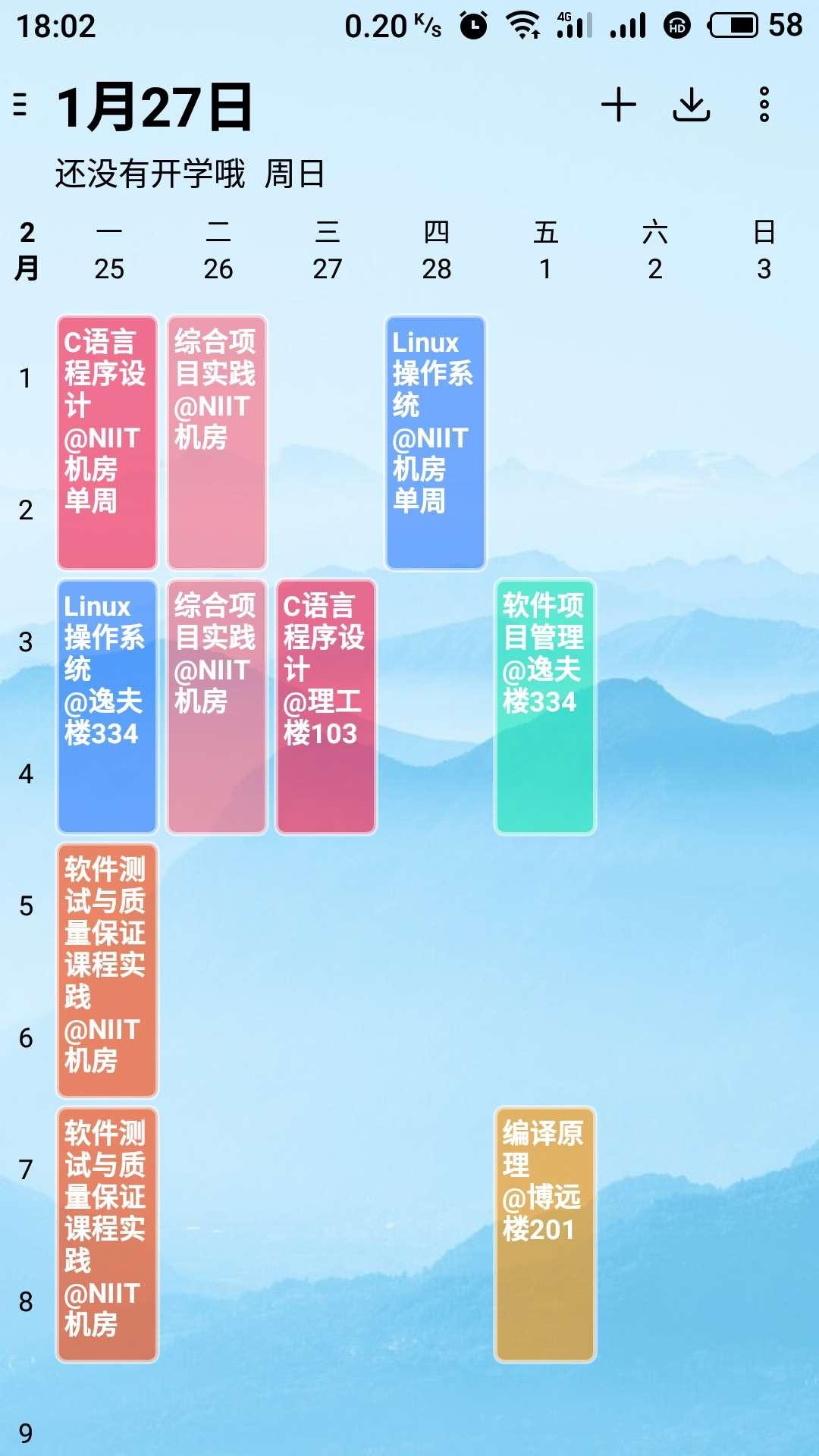 【分享】WakeUp课程表