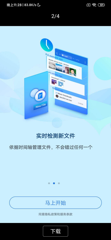 【资源分享】ES文件管理器(一款功能强大免费的本地和网络文件)