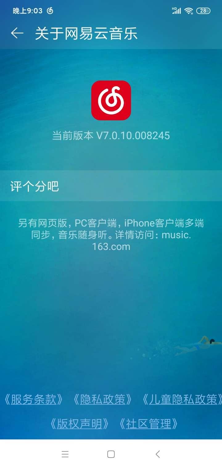 【资源分享】网易云音乐7.0.1解锁部分会员功能