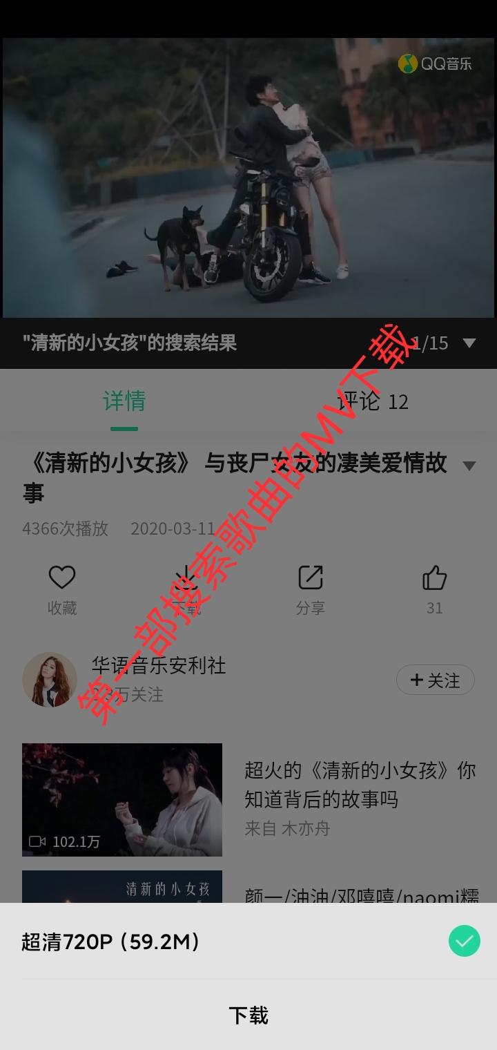 QQ音乐VIP歌曲下载小技巧