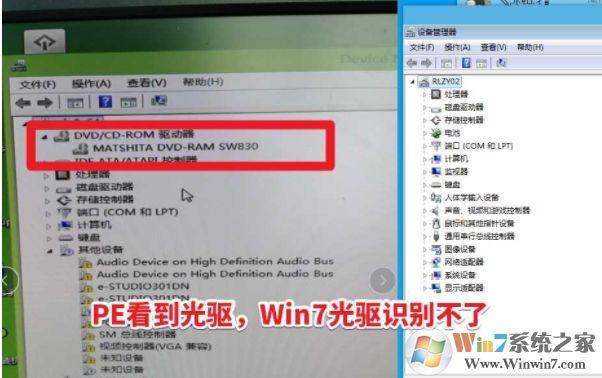 Win7无法识别光驱,设备管理器找不到光驱(PE