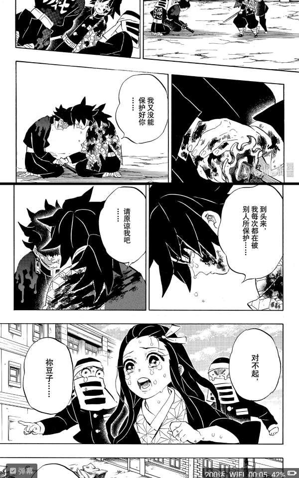 【漫画更新】鬼灭之刃200话-小柚妹站