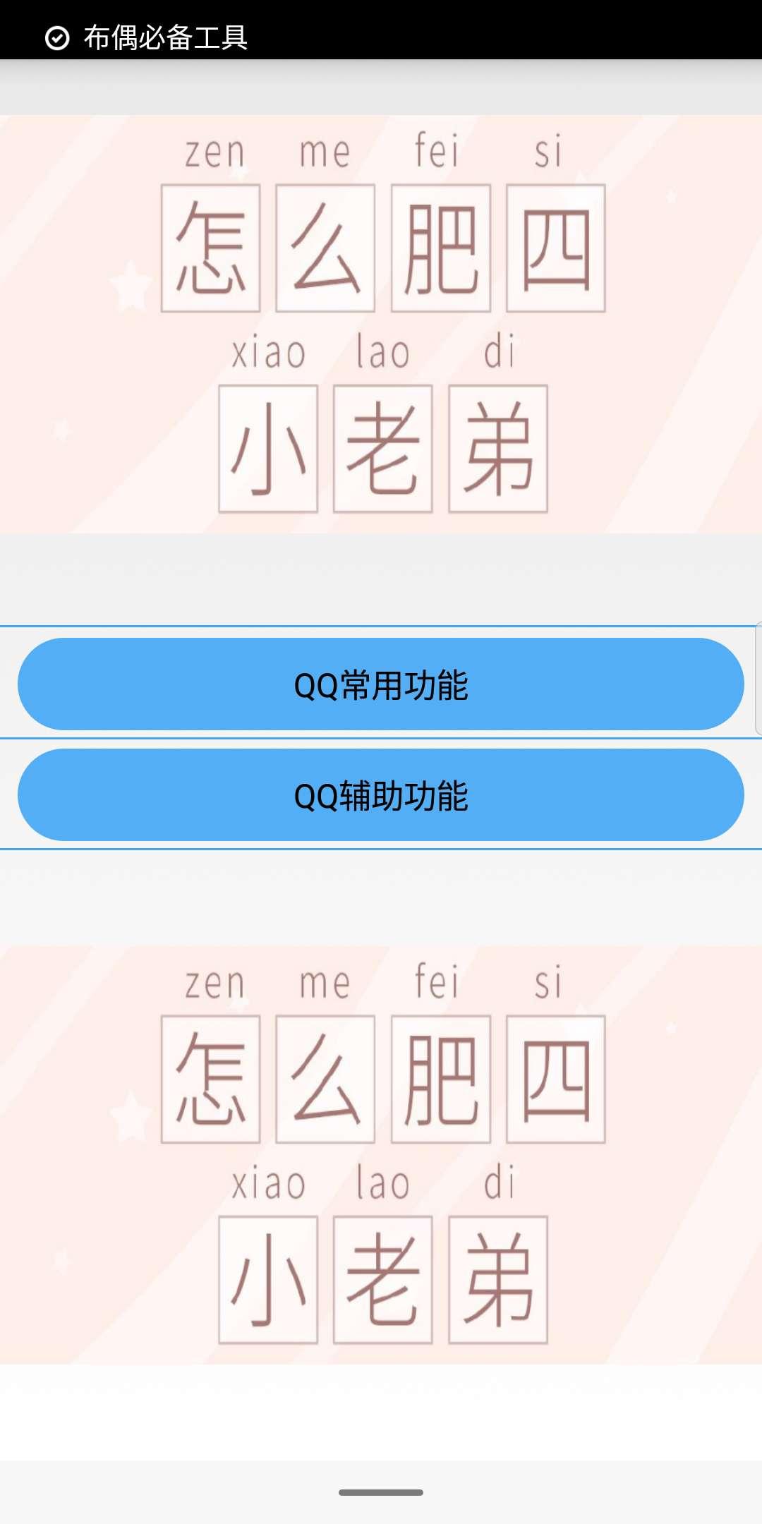 布偶必备工具V5.5 ( QQ闪照破解 透明头像免会员)