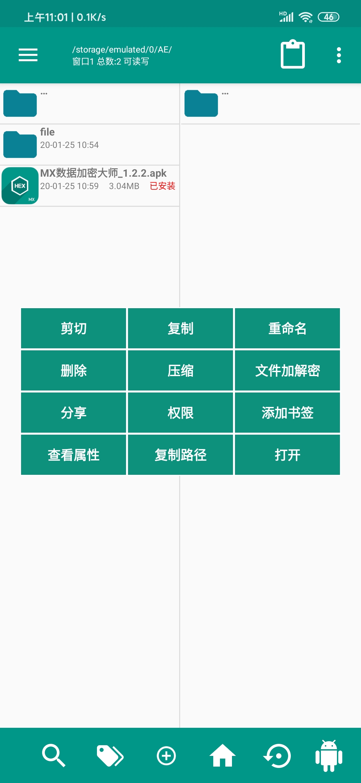 【资源分享】AE管理器(买不起MT会员的有福利了)