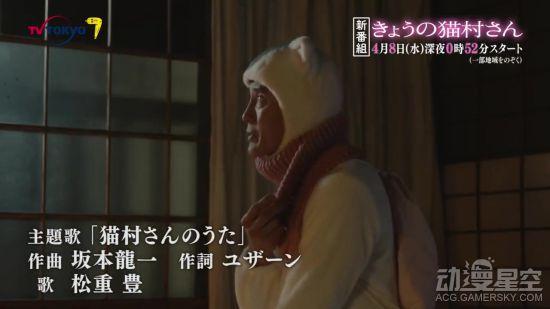 【资讯】漫改迷你日剧《今日的猫村小姐》预告 五郎叔化身报恩猫咪超