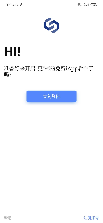 【原创】iApp后台-三源免费iApp云后台 用户金币签到...