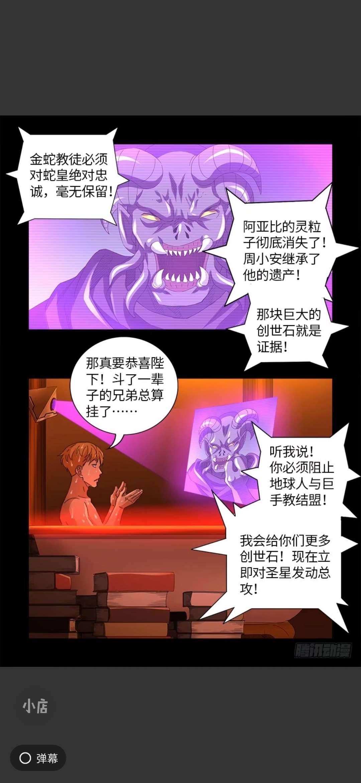 【漫画更新】血魔人620