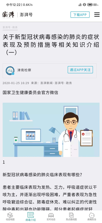 【原创软件】病毒实时动态1.0新型冠状病毒-爱小助