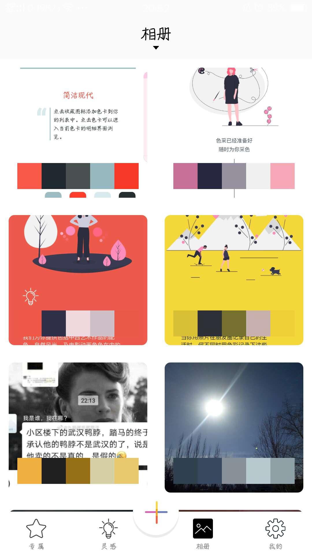 【分享】色采 - 配色助手 色卡工坊 2.0.0