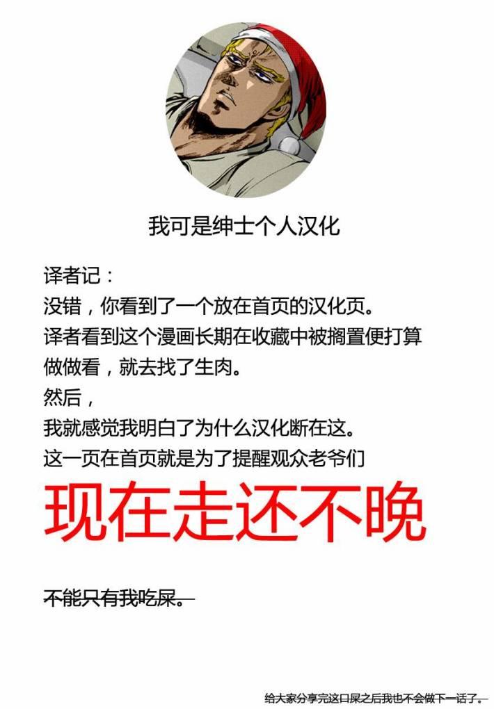 【漫画】关于偶像的漫画[心碎]-小柚妹站