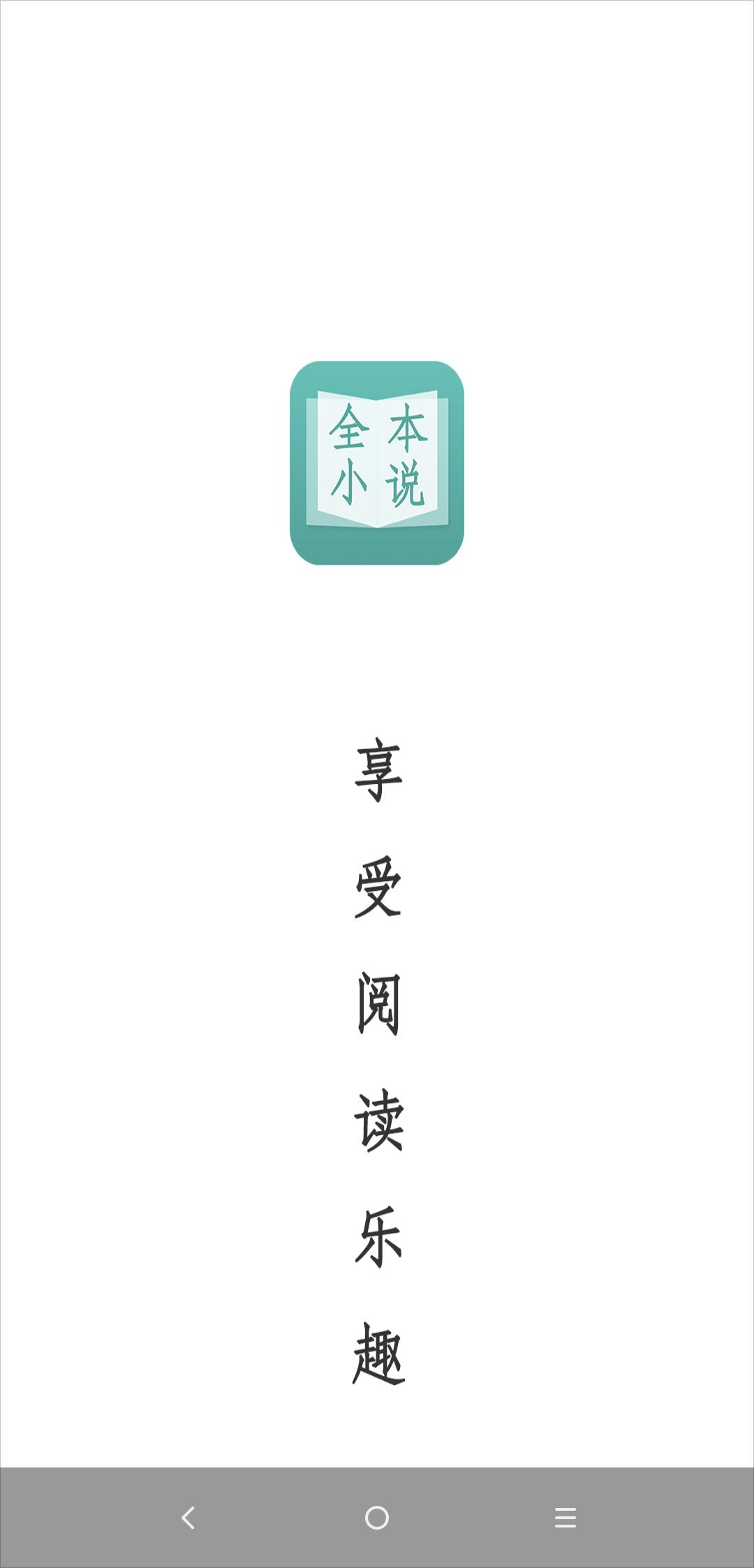 【分享】追书全本免费小说大全v9.9.9