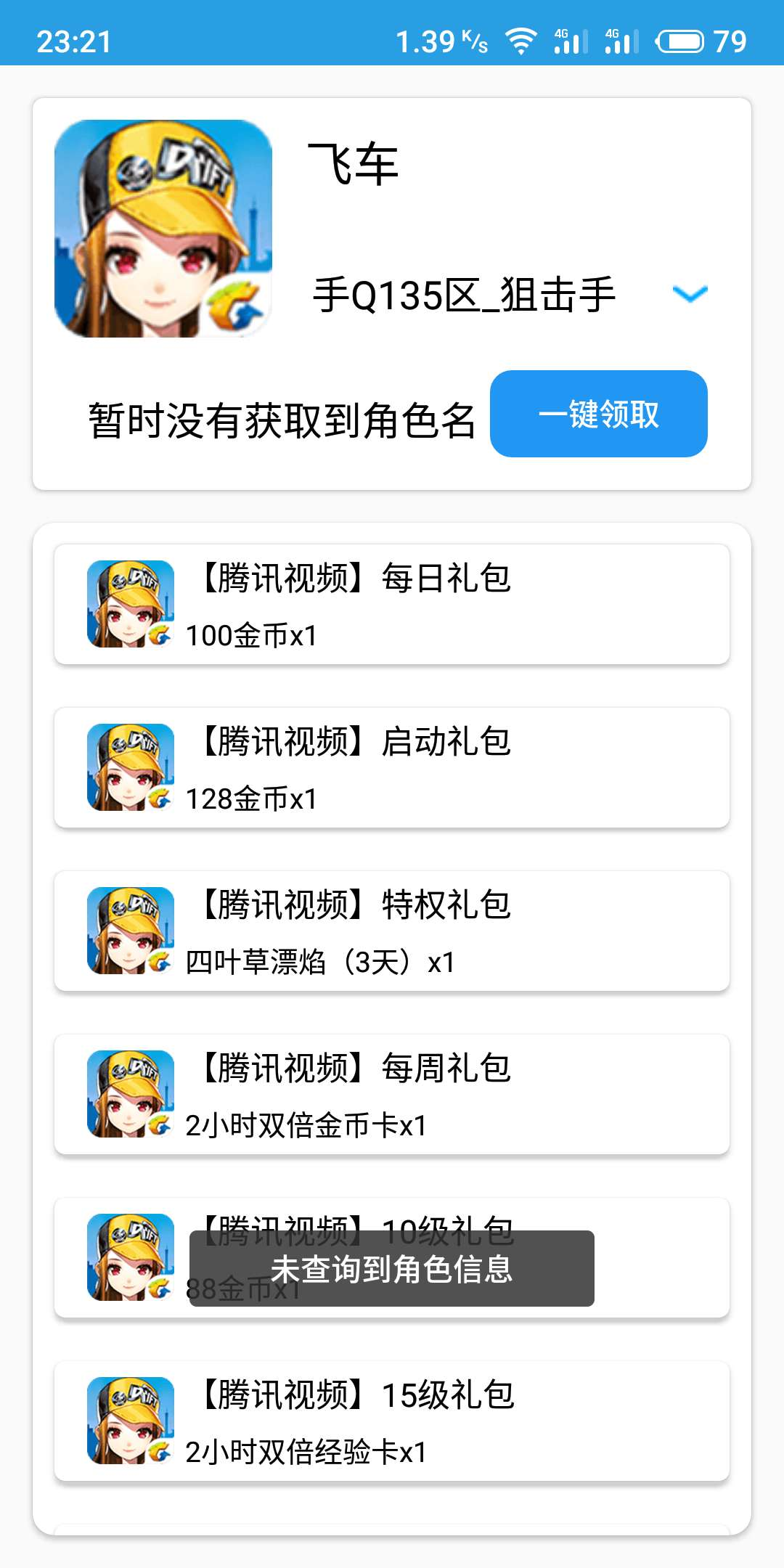 【分享】多功能活动助手    仓库满装备是不是特别爽?-爱小助