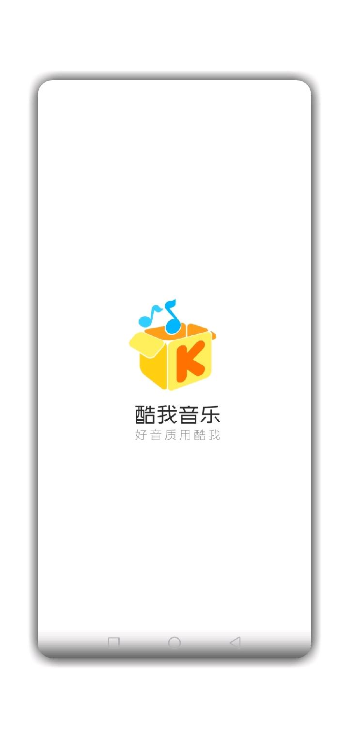 【资源分享】酷我音乐v9.2.8.3/解锁会员