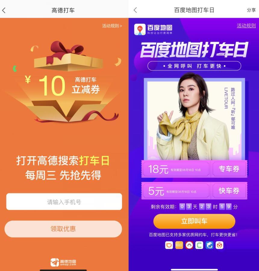 惠小助免费打车10元-new.juyifx.cn