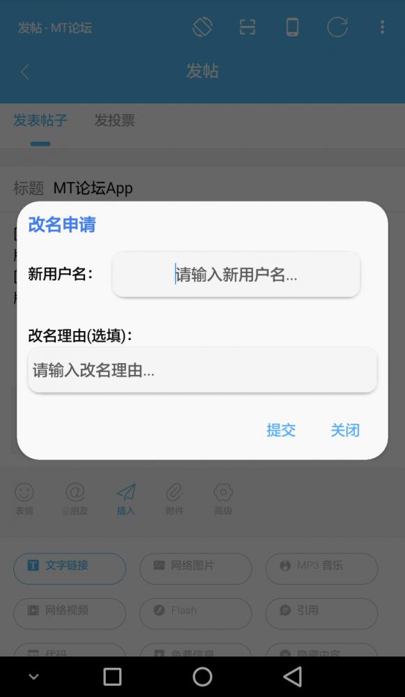 【分享】MT论坛.ver.MEX-3.3-测试版-爱小助