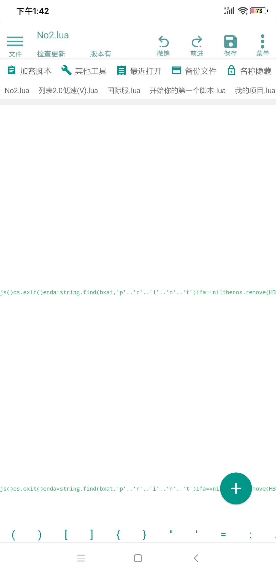 线报-「原创开发」ALuaG新款脚本助手