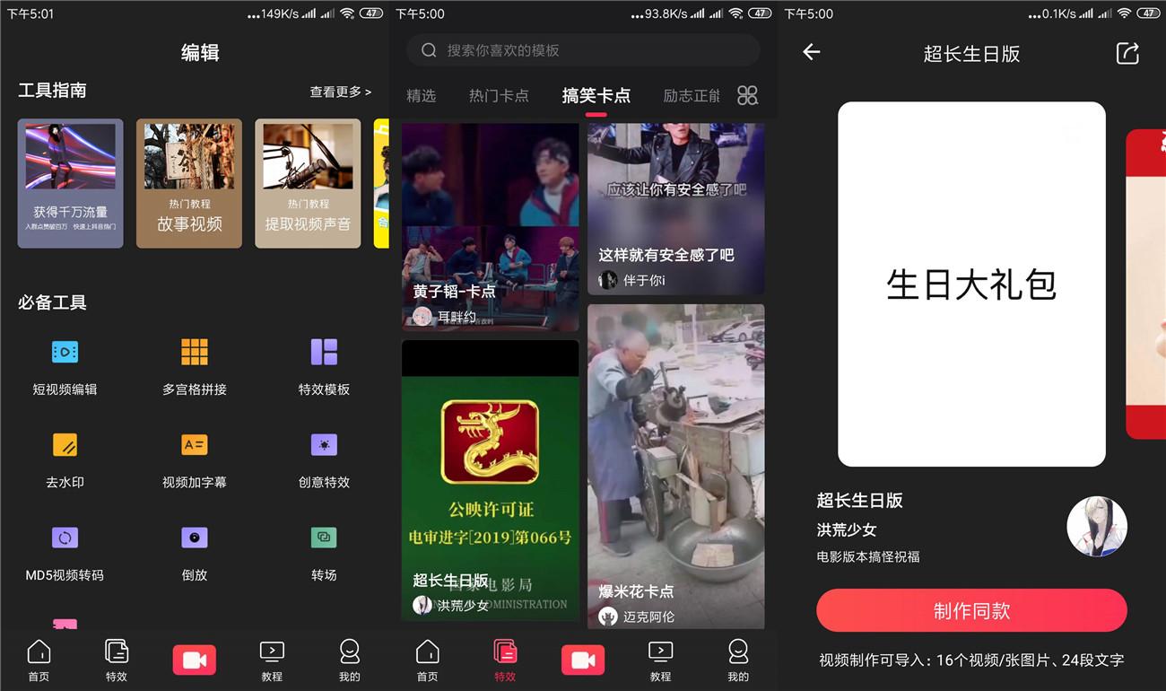 安卓抖册视频剪辑v1.5.3