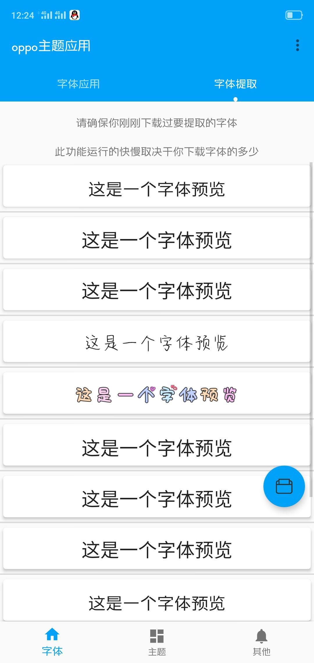 【分享】oppo手机使用第三方字体及主题